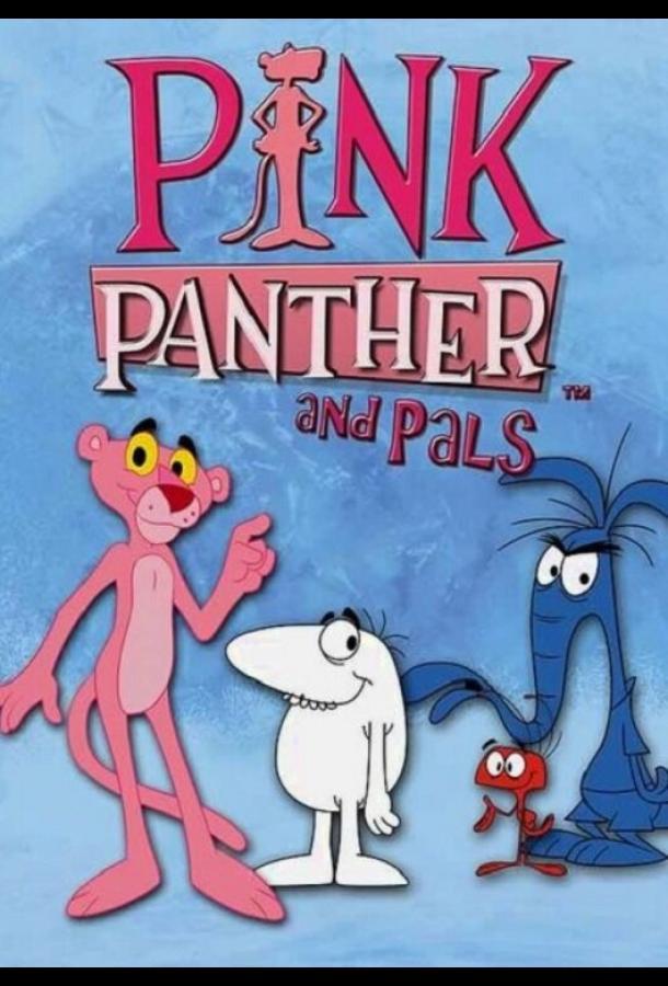 Розовая Пантера и друзья / Pink Panther & Pals (2010) смотреть онлайн 1 сезон