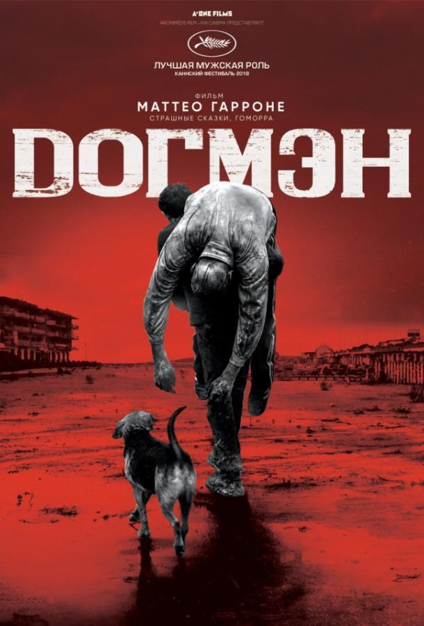 Догмэн / Dogman (2018)