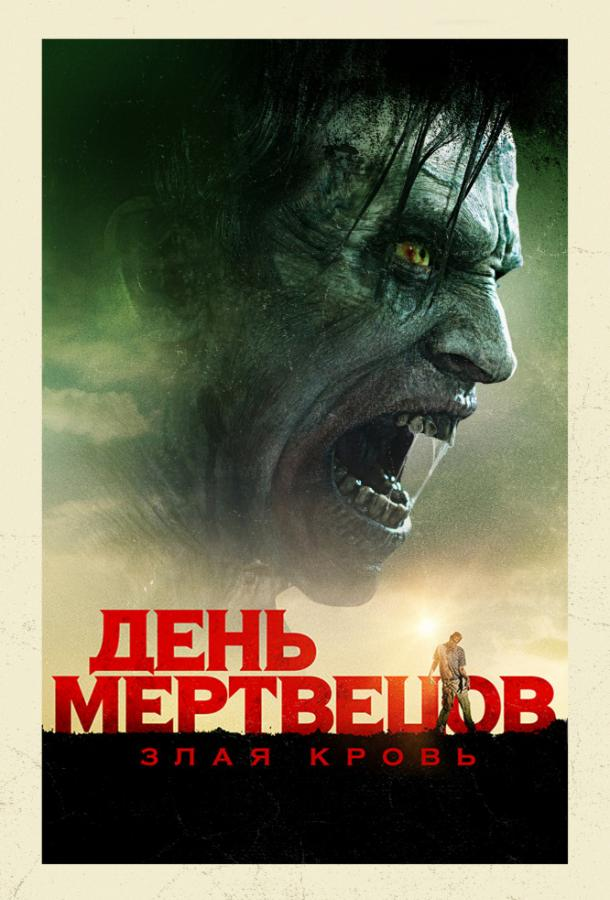 День мертвецов: Злая кровь / Day of the Dead: Bloodline (2018)