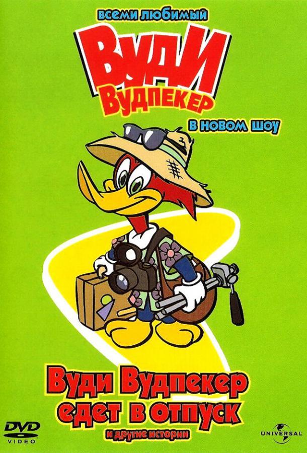 Вуди Вудпеккер / The Woody Woodpecker Show (1999)