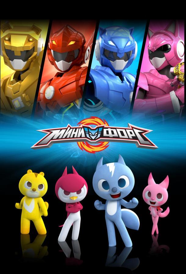 Минифорс / Miniforce (2014) смотреть онлайн 1 сезон