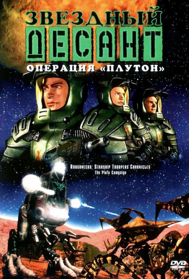 Звездный десант: Хроники / Roughnecks: The Starship Troopers Chronicles (1999)