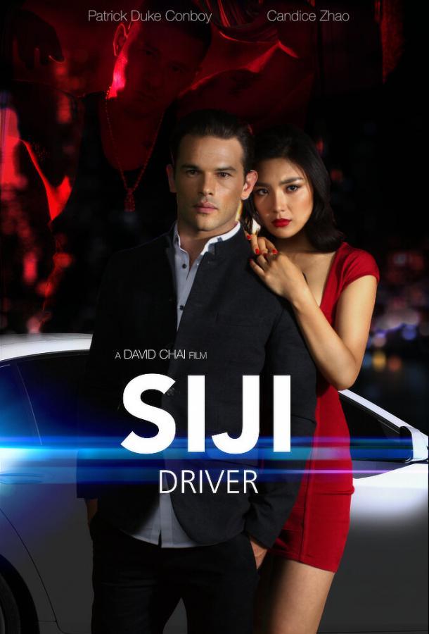 Сюджи - Водитель / Siji: Driver (2018) смотреть онлайн