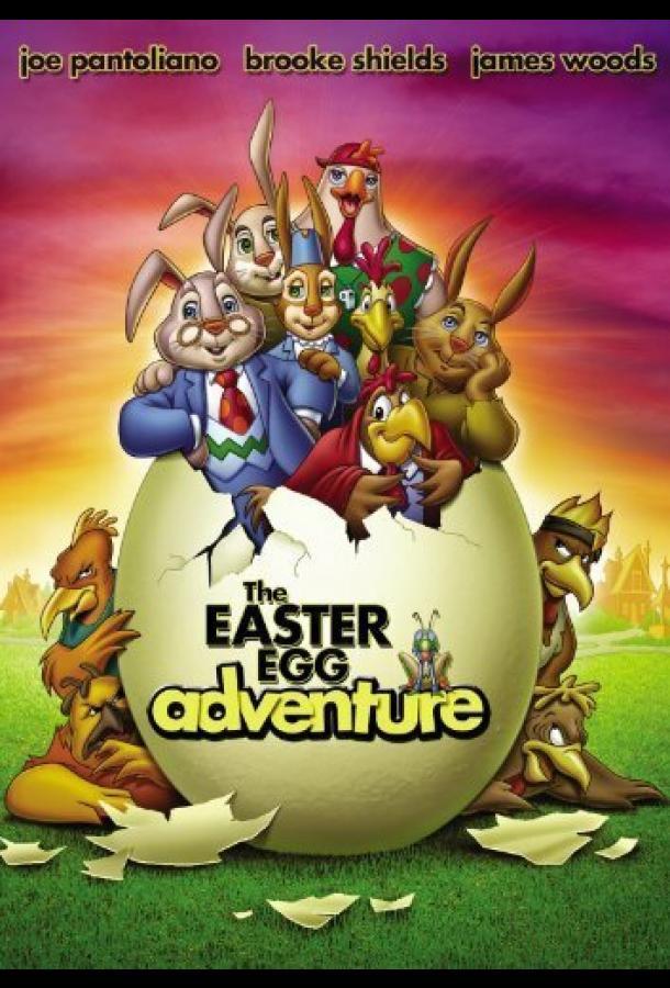 Необыкновенное приключение в городе пасхальных яиц 2004 смотреть онлайн в хорошем качестве