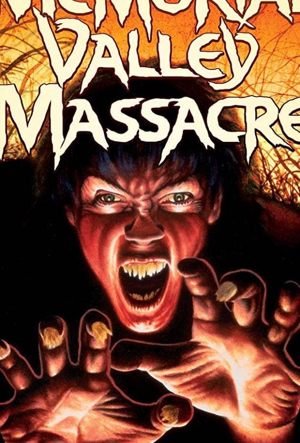 Резня в Мемориальной долине / Memorial Valley Massacre (1989)