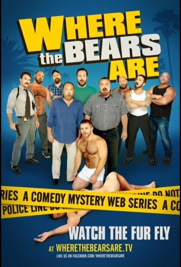 Где — медведи? / Where the Bears Are (2012) смотреть онлайн 1 сезон