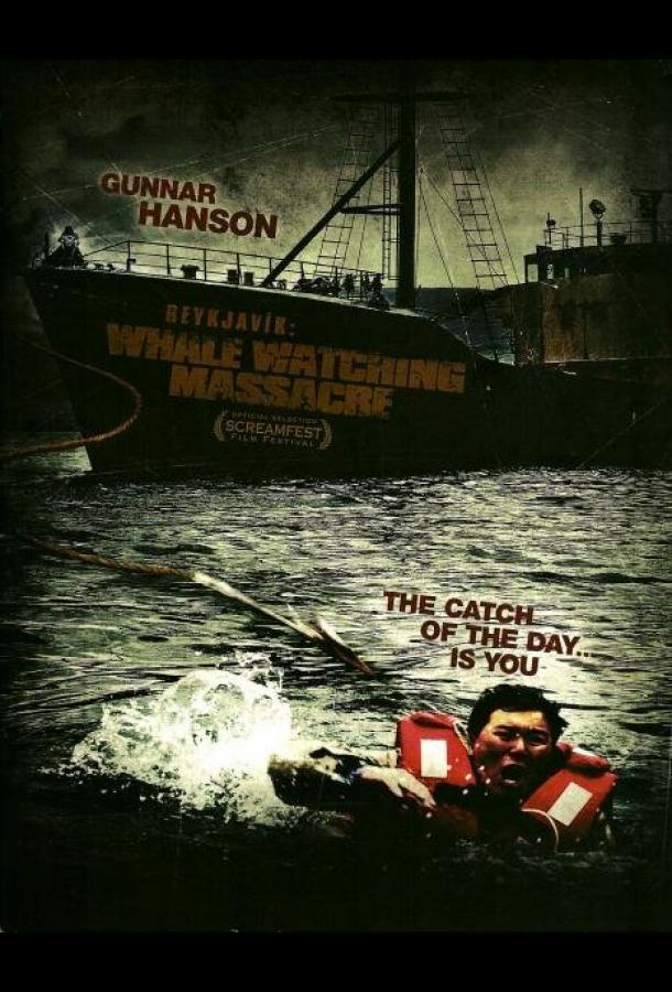 Гарпун: Резня на китобойном судне / Reykjavik Whale Watching Massacre (2009)
