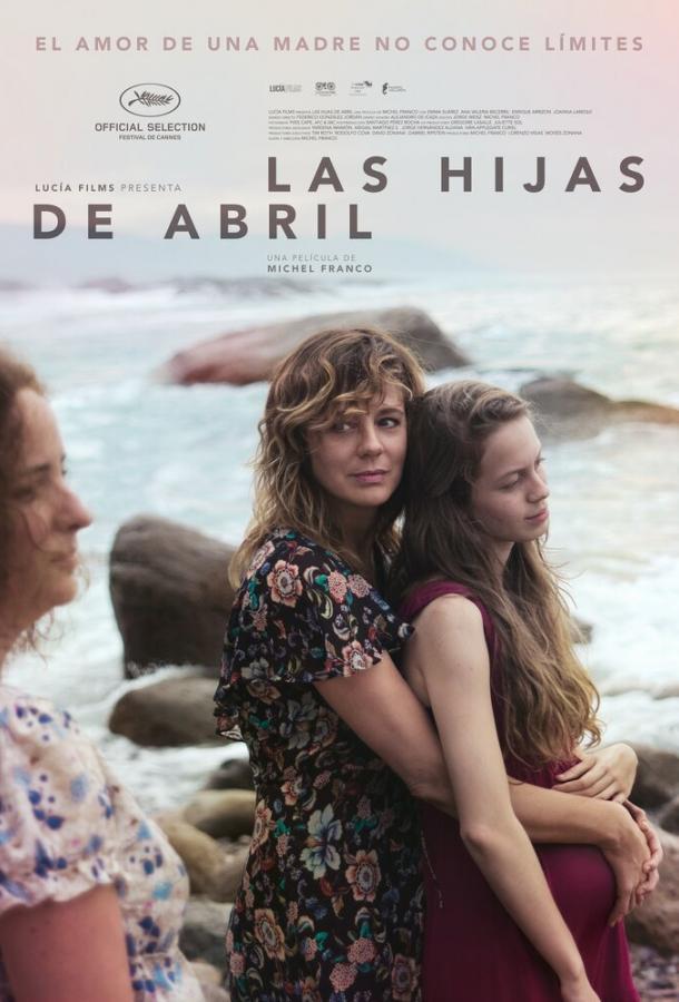 Дочери Абриль / Las hijas de Abril (2017) смотреть онлайн
