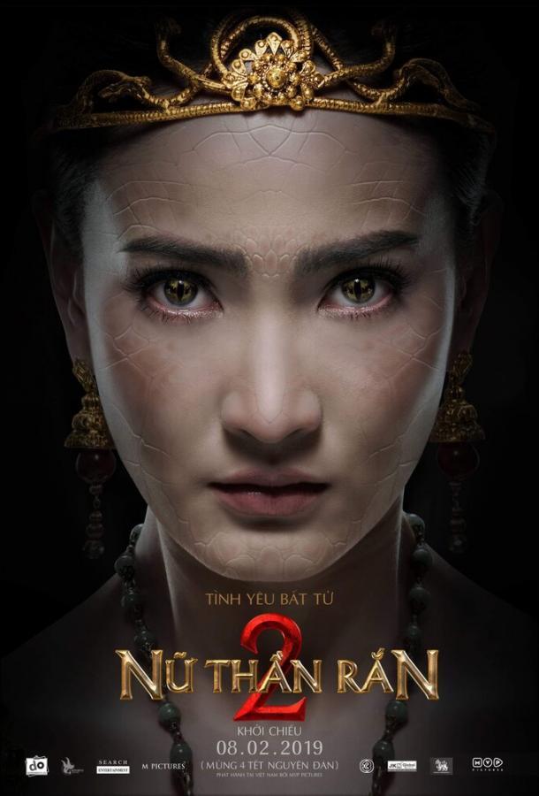 Змея 2 / Nakee 2 (2018) смотреть онлайн