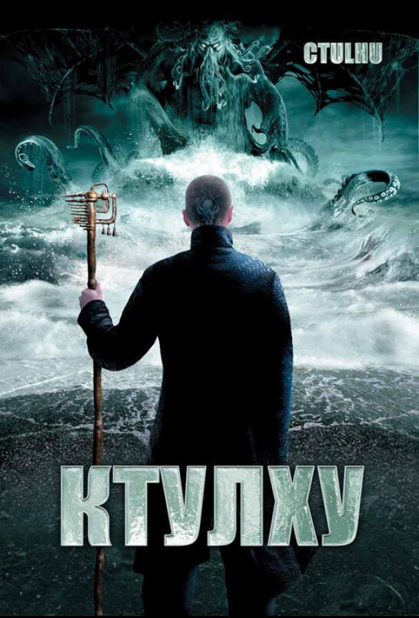 Ктулху / Cthulhu (2007)