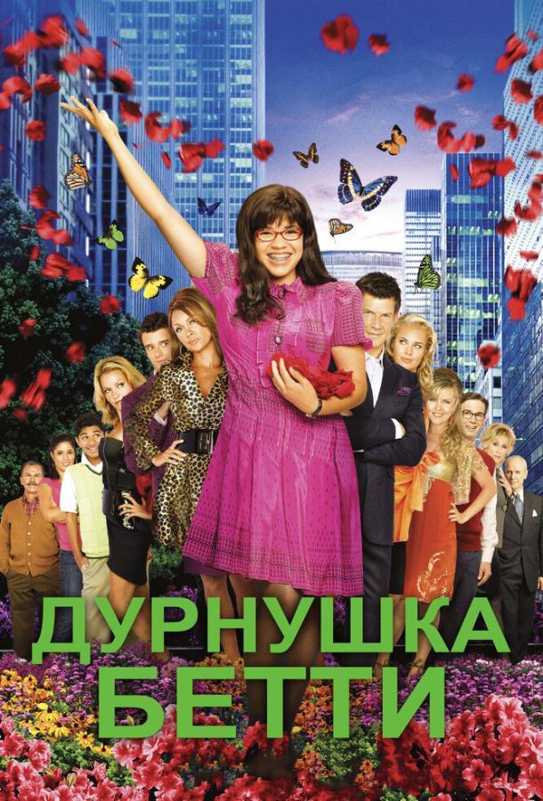 Дурнушка / Ugly Betty (2006)