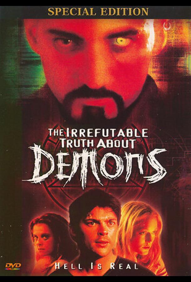 Демоны / The Irrefutable Truth About Demons (2000)