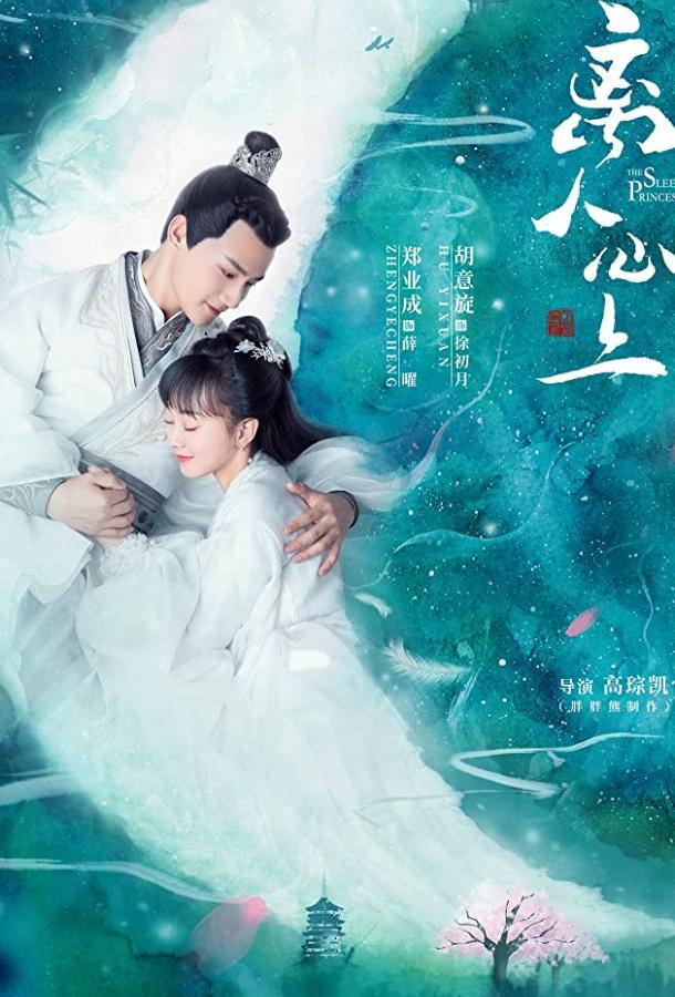 Неспящая принцесса / Li ren xin shang (2020)