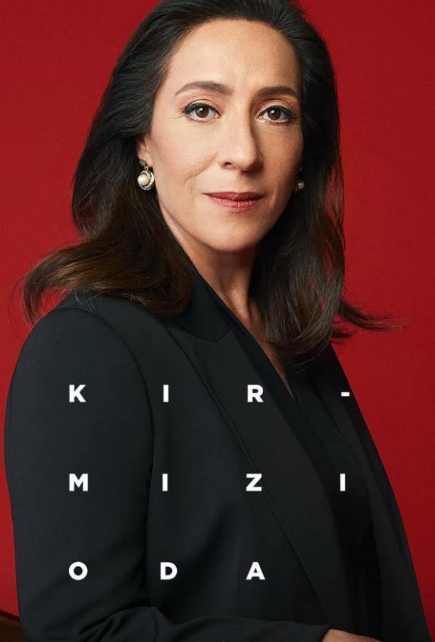 Красная комната / Kirmizi Oda (2020)