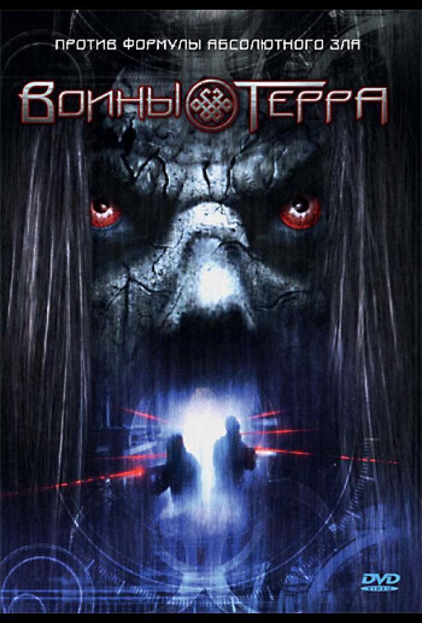 Воины Терра / Warriors of Terra (2006)