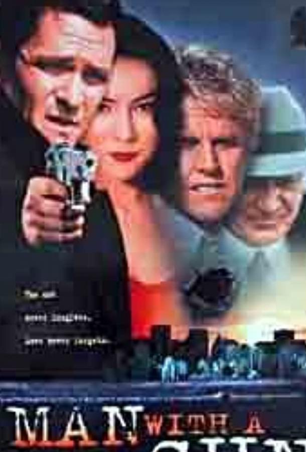Человек с пистолетом / Man with a Gun (1995)