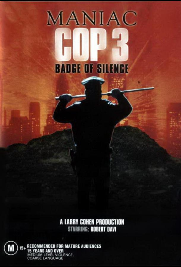 Маньяк-полицейский 3: Знак молчания / Maniac Cop 3: Badge of Silence (1992)