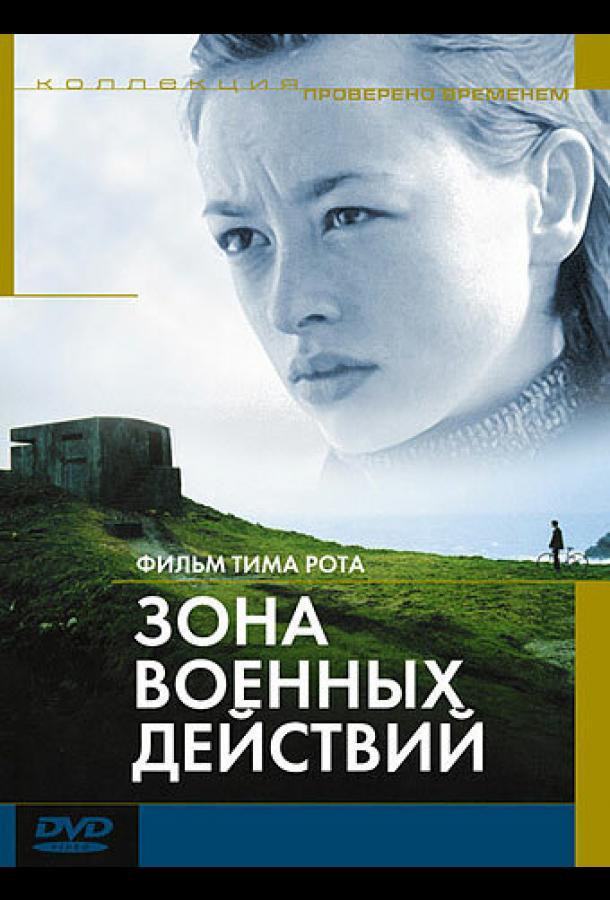 Зона военных действий / The War Zone (1998)