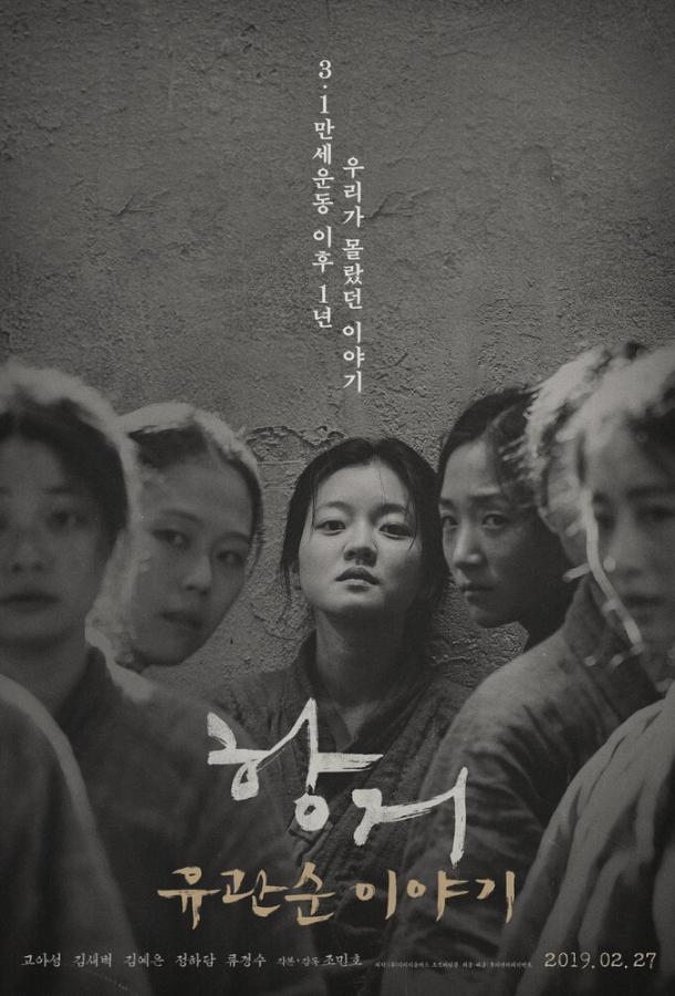 Сопротивление: История Ю Гван-сун (2019)