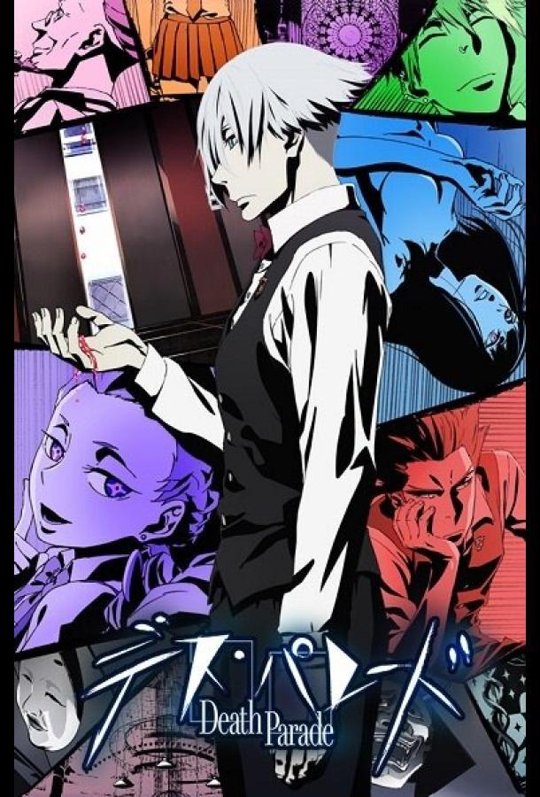Парад смерти / Death Parade (2015)