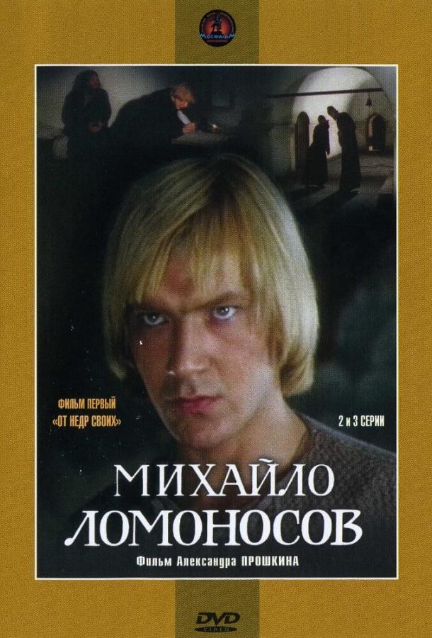 Михайло Ломоносов (1984)