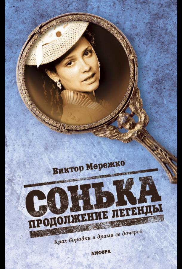 Сонька: Продолжение легенды (2010)