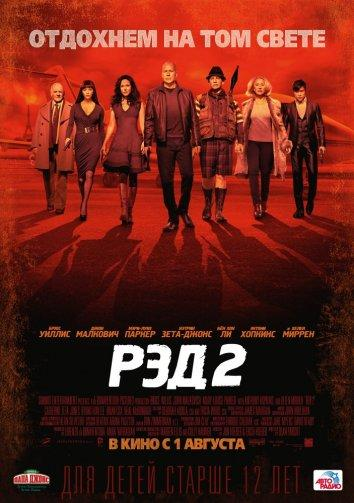 РЭД 2 / RED 2 (2013)