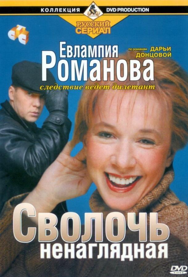 Евлампия Романова. Следствие ведет дилетант  (2003) 1 сезон 45 серия.