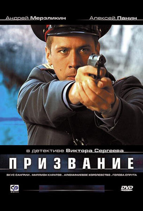 Призвание (2005)