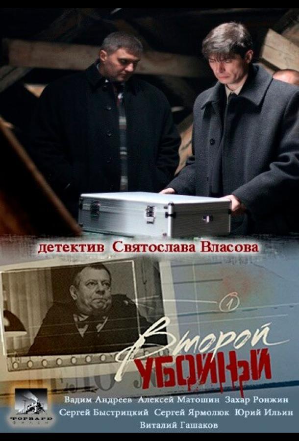 Второй убойный (2012)