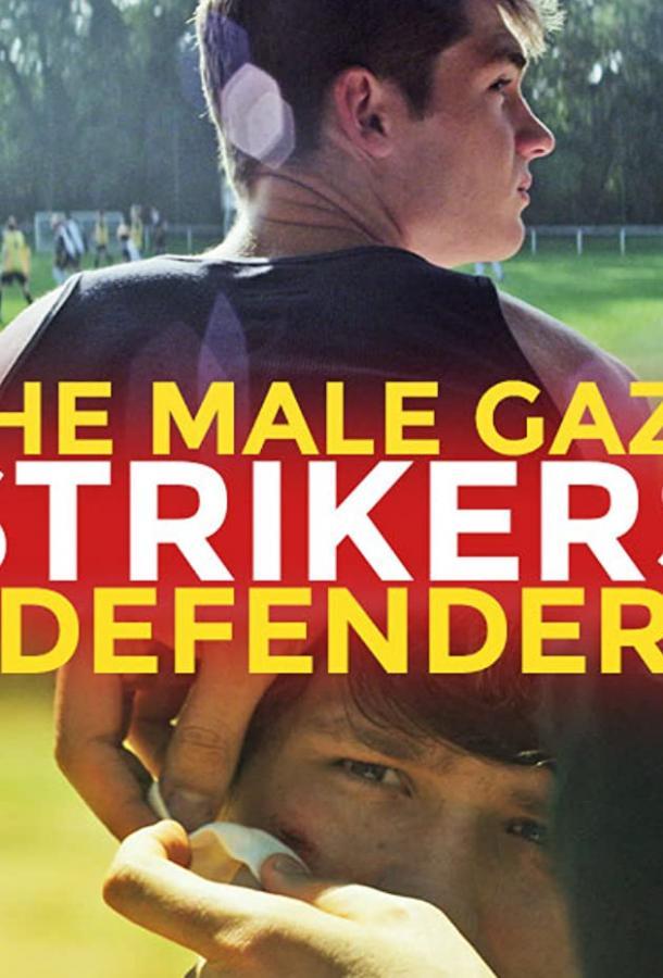 The Male Gaze: Strikers & Defenders 2020 смотреть онлайн в хорошем качестве