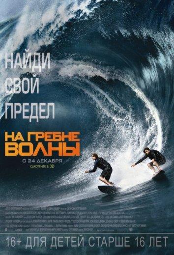 На гребне волны / Point Break (2015)