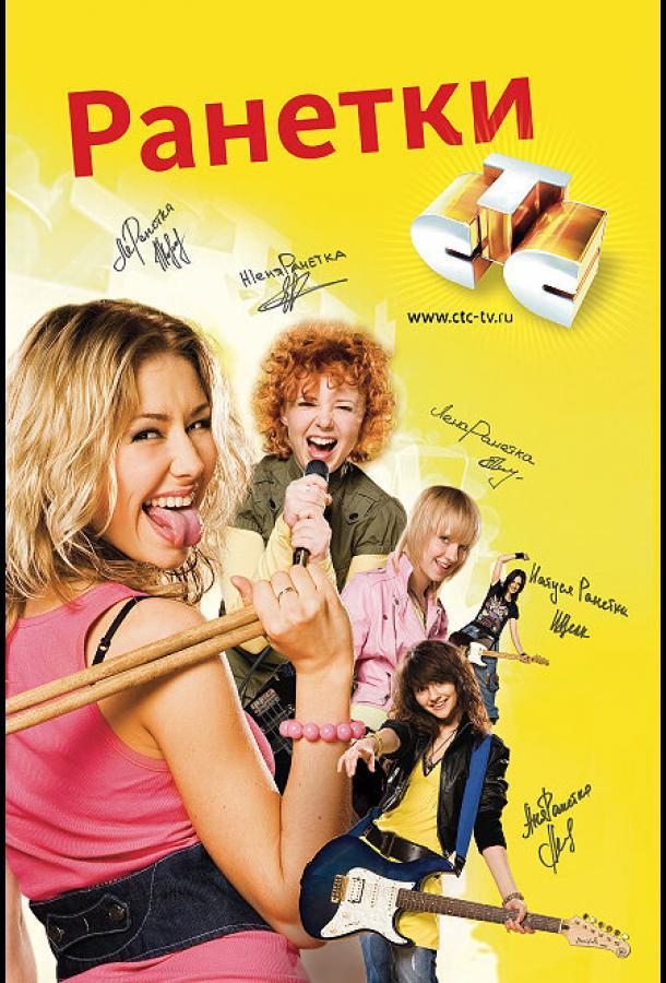 Сериал Ранетки (2008) смотреть онлайн 1-6 сезон