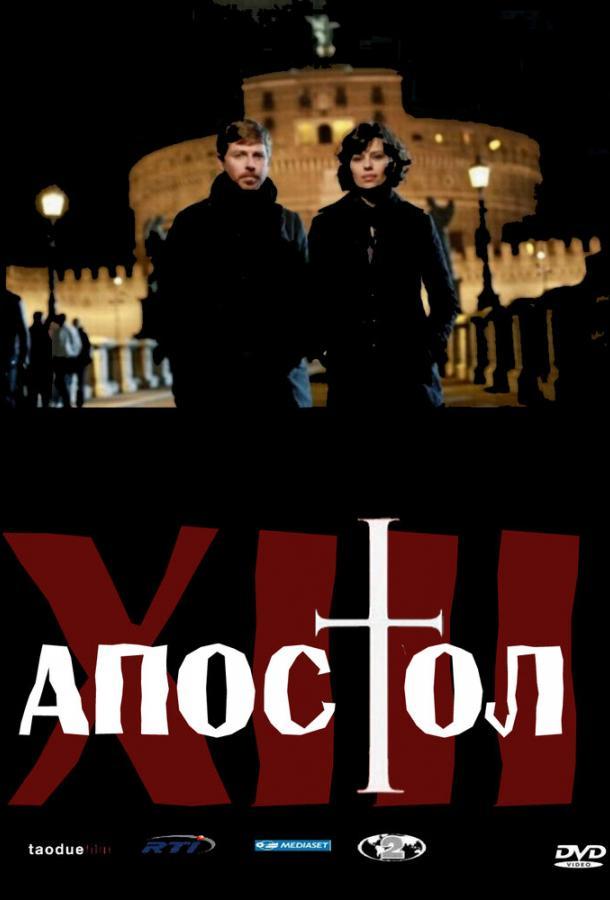 Тринадцатый апостол 2012 смотреть онлайн 1 сезон все серии подряд в хорошем качестве