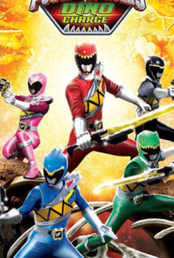 Могучие рейнджеры 22-23: Дино-заряд / Power Rangers Dino Charge (2015)