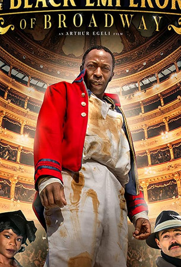 Черный император Бродвея