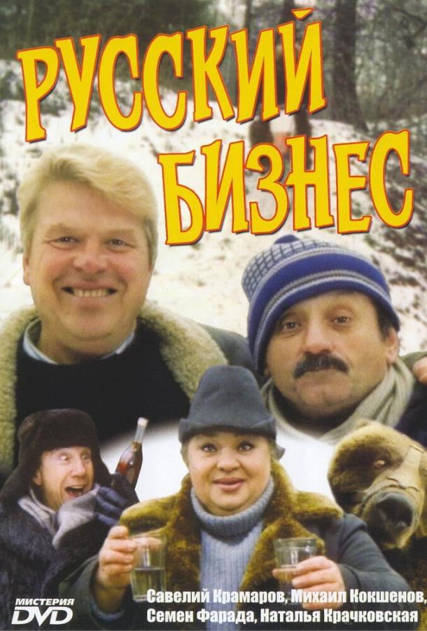 Русский бизнес 1993 смотреть онлайн в хорошем качестве