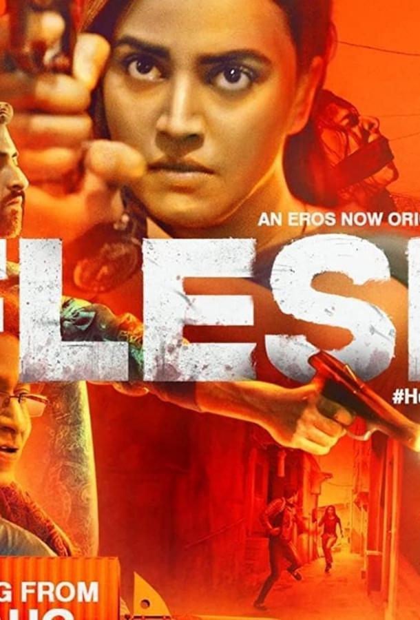 Плоть / Flesh (2020) смотреть онлайн 1 сезон