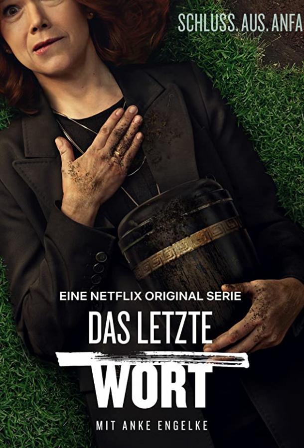 Сериал Последнее слово (2020) смотреть онлайн 1 сезон
