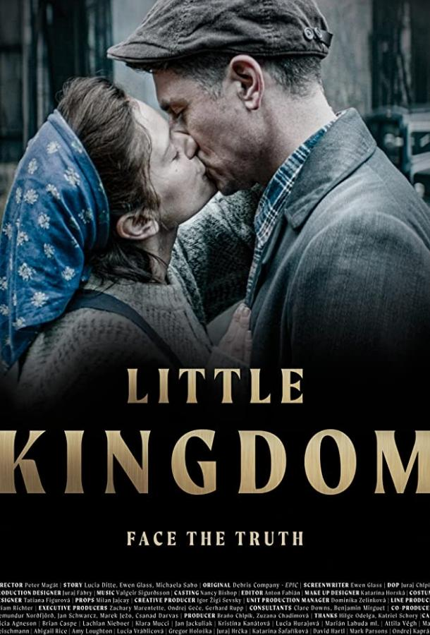 Маленькое королевство (2019)