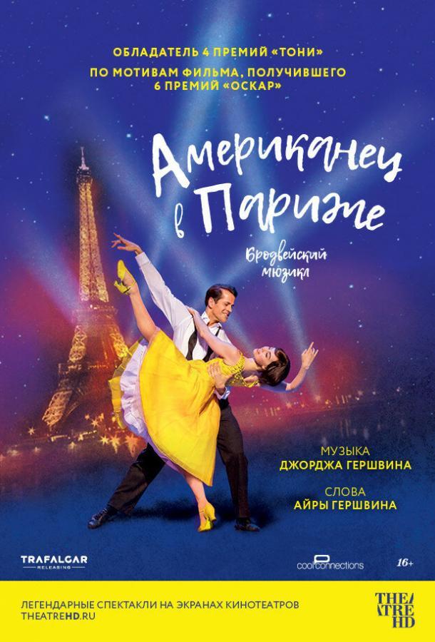 Американец в Париже / An American in Paris: The Musical (2018) смотреть онлайн