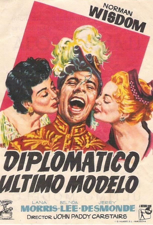 Калиф на час (1955)