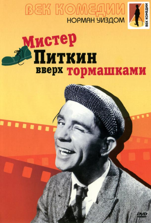 Мистер Питкин: Вверх тормашками (1956)