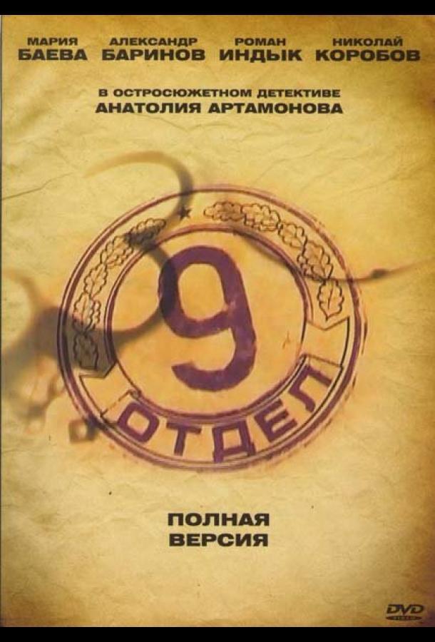 Девятый отдел (2010)