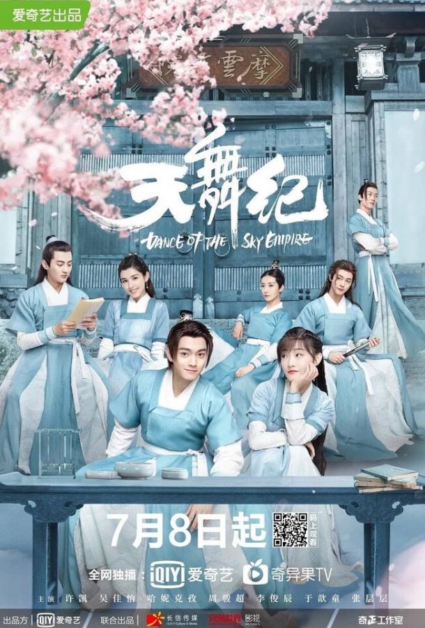 Сериал Танец империи (2020) смотреть онлайн 1 сезон