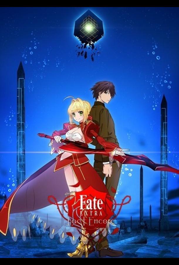 Судьба: Дополнение. Последний вызов на бис / Fate/Extra Last Encore (2018)
