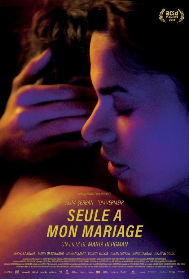 Одна на собственной свадьбе / Seule à mon mariage (2018)