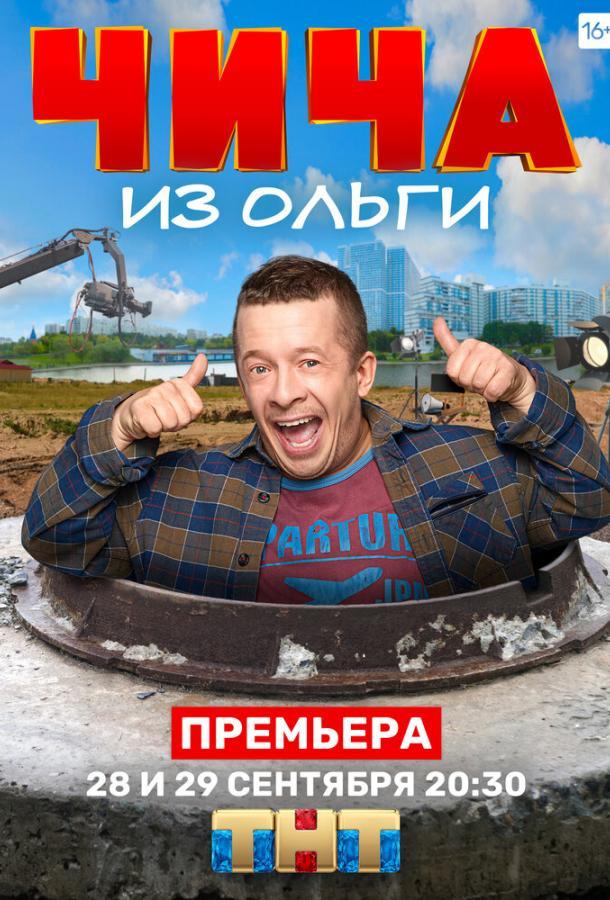 Чича из Ольги 2020 смотреть онлайн 1 сезон все серии подряд в хорошем качестве