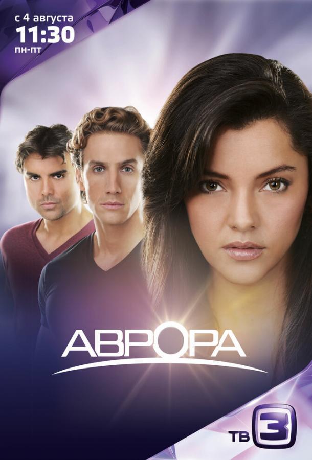 Аврора / Aurora (2010)