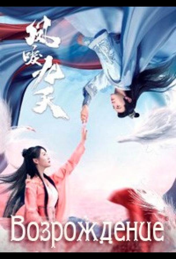 Возрождение / Feng li jiu tian (2020) смотреть онлайн 1 сезон